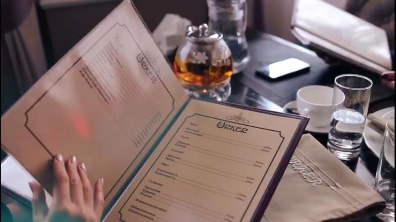 Ресторан'Уркер'