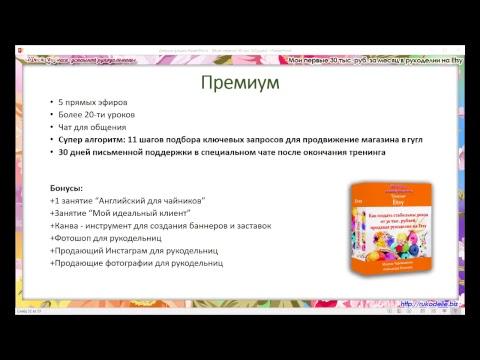 Мои первые 30 тысяч рублей за месяц в рукоделии на Etsy. День 3