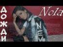 Nola - Дожди (Official Audio 2018)