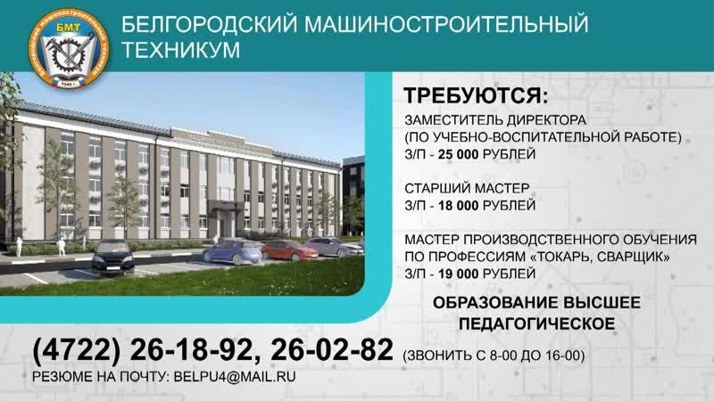 Белгородский строительный колледж: вакансии