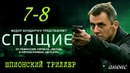Спящие 7-8 серия Шпионский триллер - Русские новинки фильмов 2017анонс Наше кино