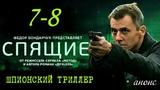 Спящие 7-8 серия Шпионский триллер - Русские новинки фильмов 2017#анонс Наше кино