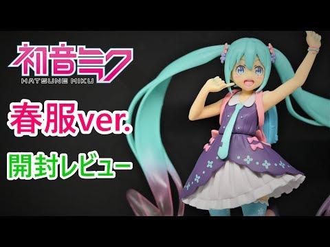 【UFOキャッチャー実況】 タイトーオリジナル 初音ミク フィギュア12