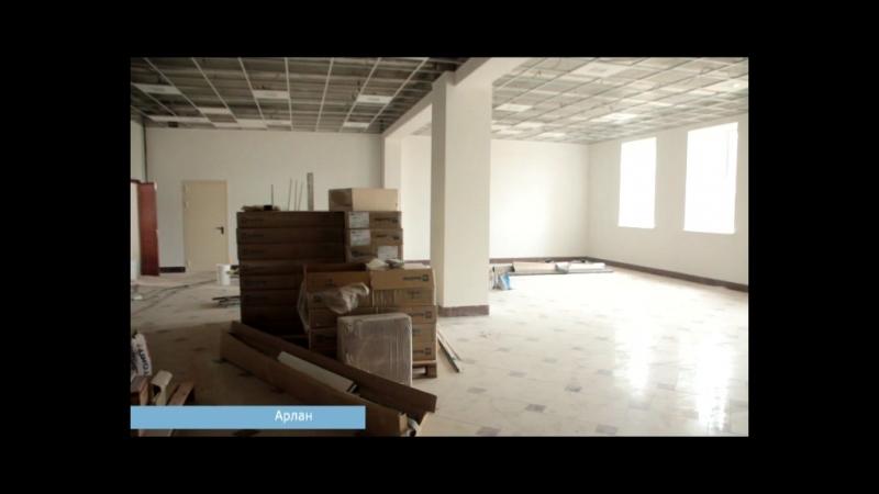 В Арлане завершается строительство детского сада и общественного центра