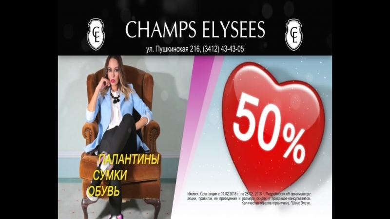 Champs Elysees 16х9 эфир