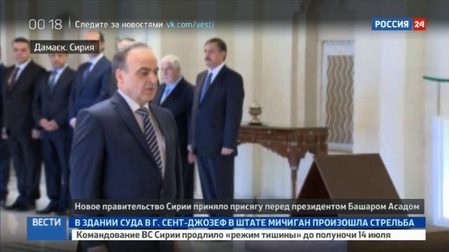 Новости на Россия 24 • Новый кабинет министров Сирии дал присягу Башару Асаду