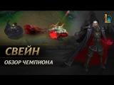Обзор чемпиона: Свейн | League of Legends