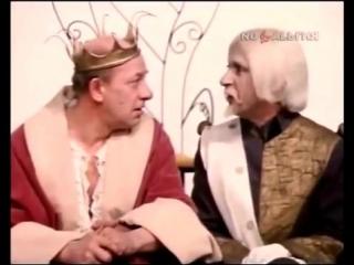 Прямо, по-стариковски - Голый король (Спектакль театра Современник)