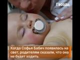 Эта девочка-инвалид когда-то поразила всю Россию. Вот что стало с ее жизнью! Я в слезах...