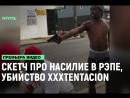 Скетч про насилие в рэпе, убийство Xxxtentacion [Рифмы и Панчи]
