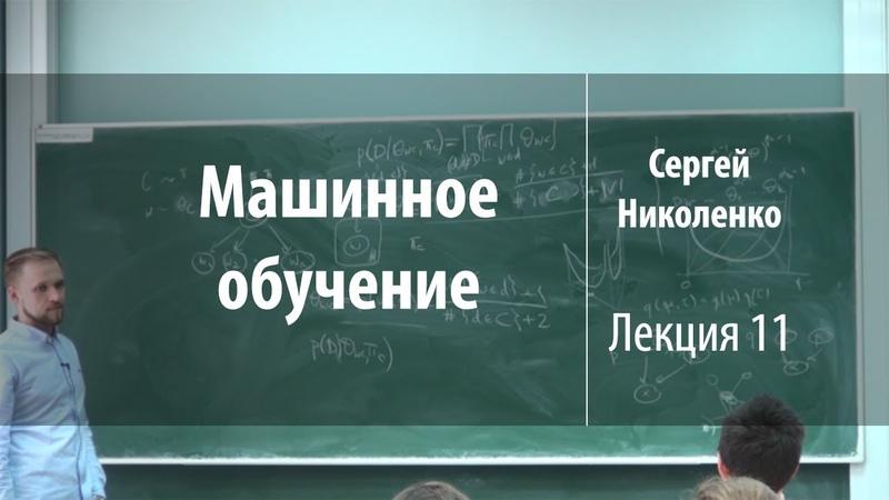 Лекция 11 | Машинное обучение | Сергей Николенко | Лекториум