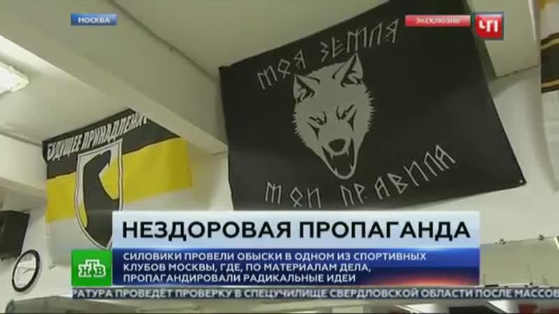 В спортклубе Сварог готовили экстремистов неоязычников