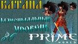 Prime World - Катана - Максимальный уровень 36 (Replay)