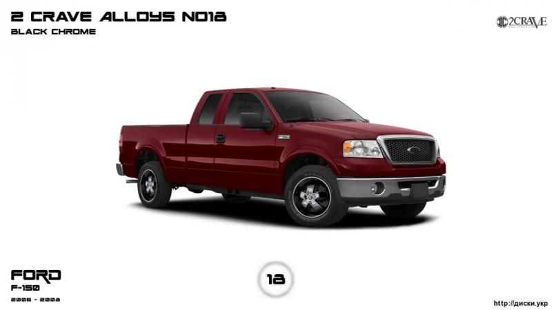 Диски Ford F-150 2006 - 2008