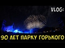 63: ВЛОГ ЗАКРЫТИЕ ФЕСТИВАЛЯ 90 ЛЕТ ПАРКУ ГОРЬКОГО 3 СЕНТЯБРЯ МОСКВА 2018