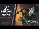 Dead Space 2 На связи Айзек Кларк Часть 2