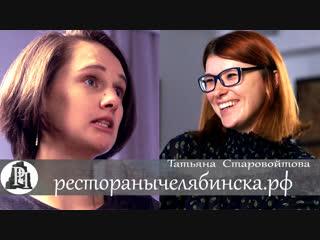 Татьяна Старовойтова. Директор ресторана китайской кухни GONG