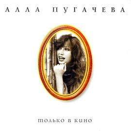 Алла Пугачёва альбом Коллекция. Только в кино