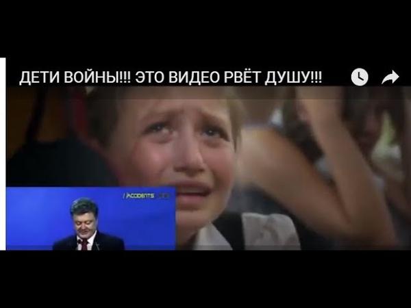 ДЕТИ ВОЙНЫ ПРЕСТУПЛЕНИЯ БАНДЕРО-НАЦИСТСКОЙ ХУНТЫ НА ДОНБАССЕ!!