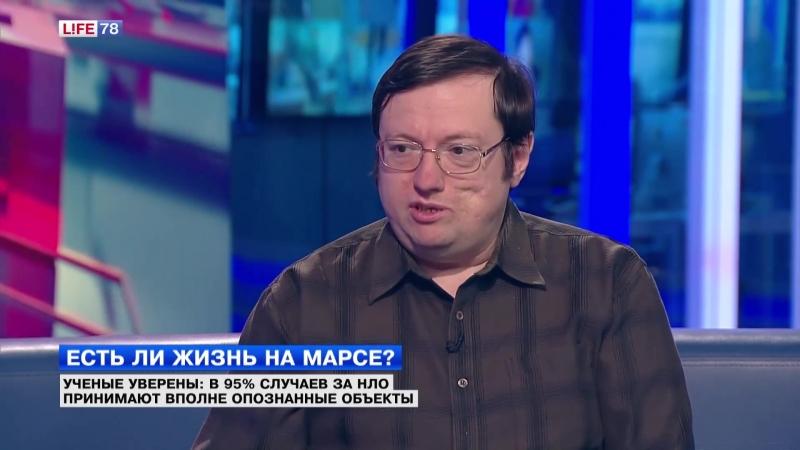 В гостях у LIFE78 исследователь проблем НЛО Михаил Герштейн