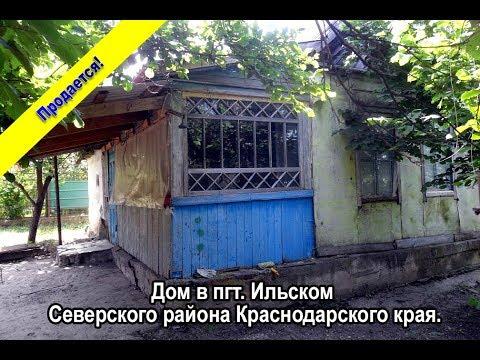 Продам дом в пгт. Ильском Северского района Краснодарского края