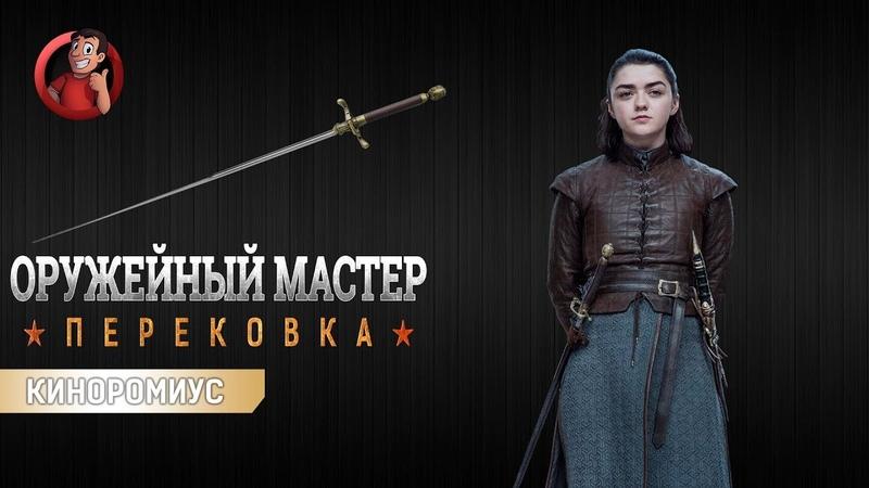 Оружейный Мастер: Перековка - Игла Арьи Старк - Man At Arms: Reforged на русском!