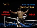 GTC II L!VE VK/MMA Старт: 17-00, 30 Декабря 2017 года! Не пропусти!