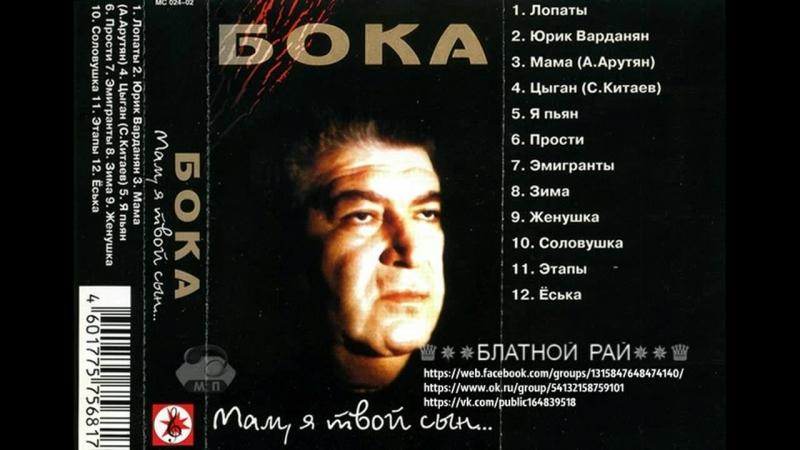 Бока (Борис Давидян) «Мам, я твой сын» 2001