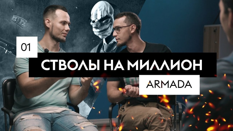 Lasertag «ARMADA» / О кредитах, дружбе и учебе/ Farvater Video 1.