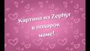 Картина из Zephyr в подарок маме