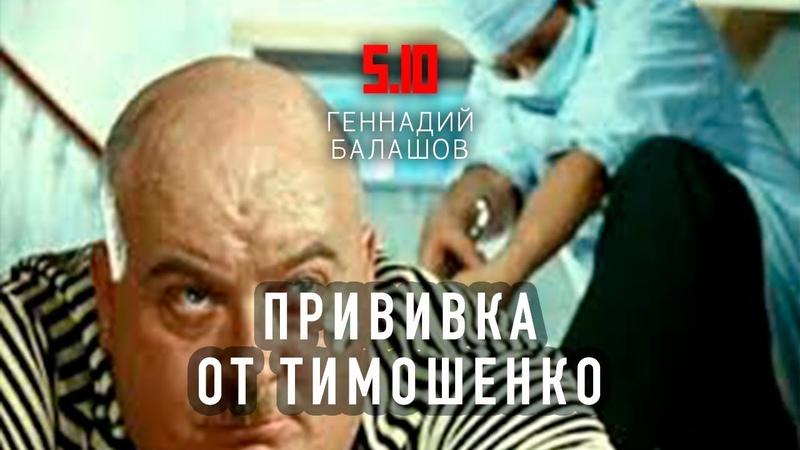 🇺🇦 Балашов: Тимошенко под прикрытием блокчейн'а тупо хочет занять место порошенко и возглавить мафию