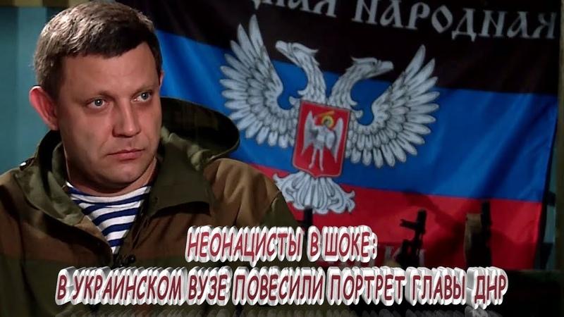 Неонацисты в шоке ! В украинском ВУЗе повесили портрет главы ДНР с траурной лентой