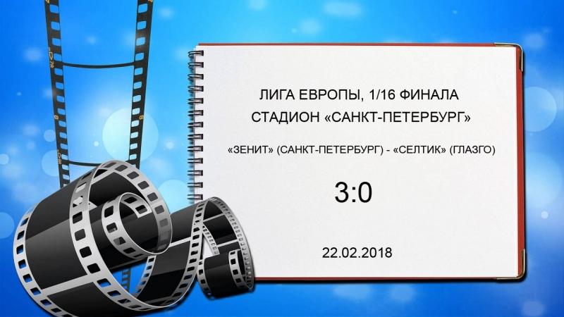 ЛИГА ЕВРОПЫ, САНКТ-ПЕТЕРБУРГ, 22.02.2018.