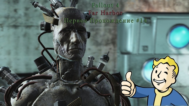 Fallout 4 DLC Far Harbor Первое Прохождение 14