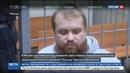 Новости на Россия 24 • Демушкин отправлен под домашний арест