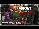 Far Cry 5 Hours of Darkness. Плач пленника. Однажды во Вьетнаме. 1