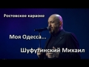 Шуфутинский Михаил Моя Одесса караоке