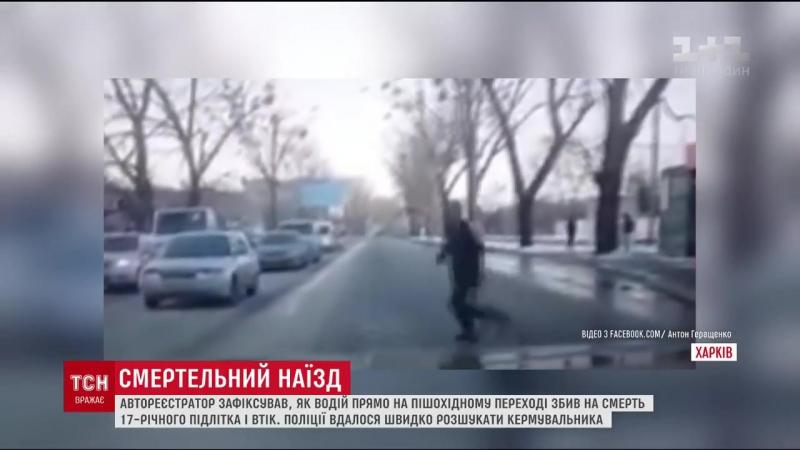 18 річному водієві який на смерть збив підлітка у Харкові оголосили про підозру