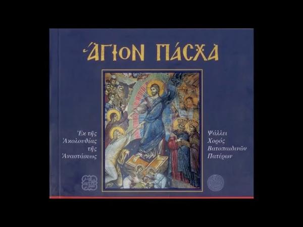 Holy Pascha (Easter Sunday) 1999, Choir of Vatopedi Fathers, Mount Athos, Άγιον Όρος