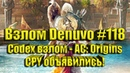 Взлом Denuvo 118 11 10 18 Codex взлом Assassin's Creed Origins CPY объявились