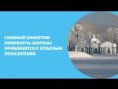 Главный синоптик Петербурга: Морозы приблизятся к опасным показателям