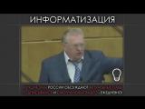 Жириновский: Гитлер 100% еврей, а не немец. (из дневника Ротшильда)
