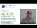 Отзыв после операции удаления катаракты в клинике доктора Шиловой