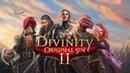 Divinity Original Sin 2 4 Побег из форта Joy