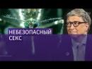 Билл Гейтс создал москитов секс убийц