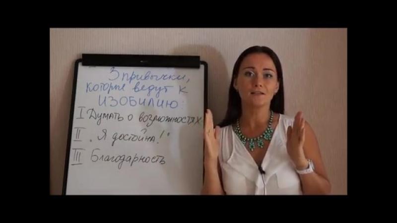 Деньги по-женски Доп.видео Три привычки, которые ведут к изобилию в жизни