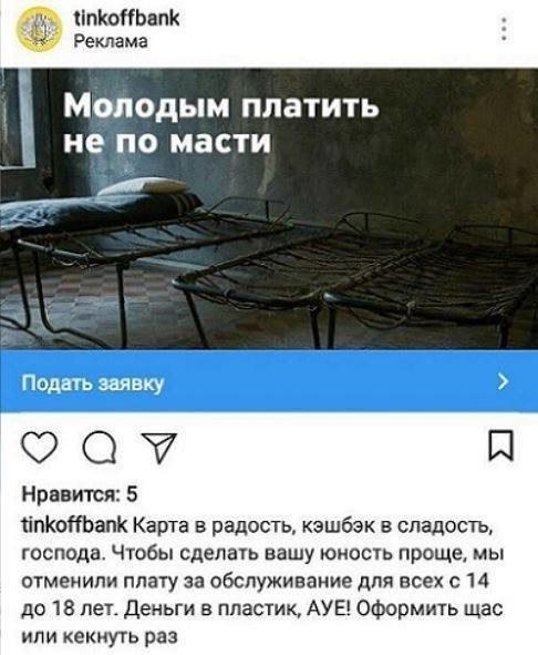 Прокуратура проверит тюремную рекламу Тинькофф Банк