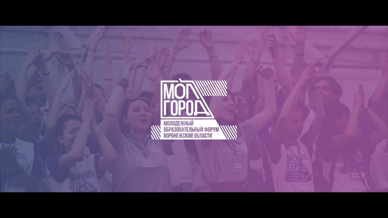 Молгород-2018, финальный
