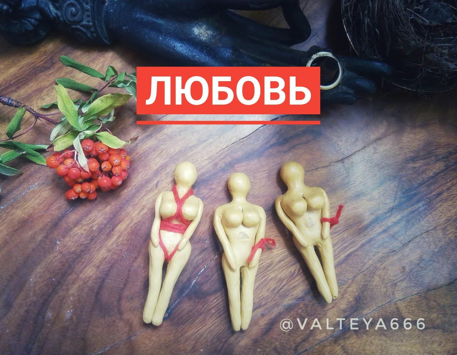 эзотерика - Куклы-талисманы для привлечения благ. Черный Вольт и бамбуковые иглы для пожизненно  - Страница 2 LtCL3_nG6EI