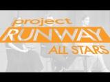 Промо 2 эпизода 6 сезона Project Runway: All Stars  с Алиссой Милано